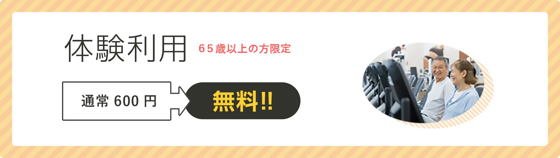 65歳以上の方限定 通常600円⇒無料!!